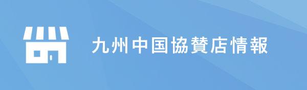 九州中国協賛店情報
